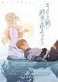 アニメはこれからの現実を塗り替えるに足る、新たなファンタジーを描き出せるのか──映画「さよならの朝に約束の花をかざろう」レビュー
