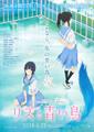 京アニ最新作「リズと青い鳥」、キャスト情報を解禁! ふたりのヒロインは種﨑敦美&東山奈央に決定