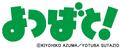 大人気コミック「よつばと!」、最新14巻が4月28日発売決定! 特設サイトにて全11話・250ページ超を無料公開中