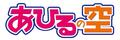 名作バスケ漫画「あひるの空」、TVアニメ化決定! ティザービジュアルも公開に