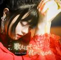 鈴木このみの14thシングル「歌えばそこに君がいるから」が5月23日に発売決定! MV&発売記念イベント情報も解禁に