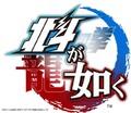 PS4®用ソフト「北斗が如く」の新CM「山田孝之、俺はもう死んでいる 篇」、WEB特別映像を公開!