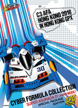WF会場にて販売された「C.F.Cスーパーアスラーダ01(エアロモード)SPパッケージエディション」、特別販売決定!