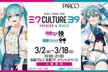 初音ミク×PARCOのコラボストア「39Culture」がPARCO池袋店にて開催決定!