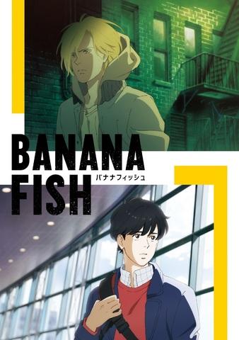 TVアニメ「BANANA FISH」、アッシュ役は内田雄馬、 奥村英二役は野島健児に決定!! 第1弾PVも公開に!!