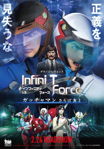 「劇場版Infini-T Force/ ガッチャマン さらば友よ」、初日舞台挨拶オフィシャルレポートが到着!