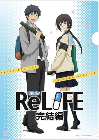 Relife 完結編大分にて開催の先行上映会オフィシャルレポートが到着