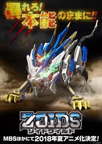「ゾイド」12年ぶりのシリーズ最新作「ゾイドワイルド」が始動! 2018年夏にはTVアニメ化も決定!