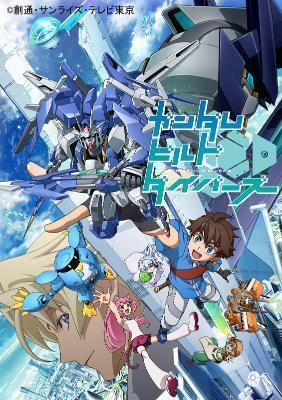 アニメ「ガンダムビルドダイバーズ」、オープニングテーマがSKY-HIの新曲「Diver's High」に決定