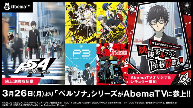 AbemaTV、TVアニメ「ペルソナ5」地上波同時放送を記念して