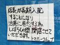 二郎系ラーメン屋「トマホークチョップ」、店長が長期入院のため当面休業