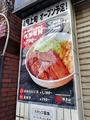 いいお肉を使ったぜいたくどんぶりが楽しめる「丼やまの」が4月上旬OPEN!