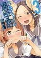 TVアニメ「ちおちゃんの通学路」、2018年7月放送スタート! ティザービジュアルも公開に