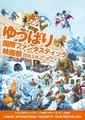 今年の「ゆうばり映画祭」はアニメが豊作! 今年の上映作品の中から注目作をピックアップ