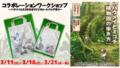 「ハクメイとミコチ」、第9話のあらすじ&先行カットを公開! コラボ植物園情報&作中に登場した料理のレシピ「森の食卓」も更新