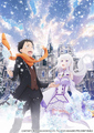 「Re:ゼロから始める異世界生活」新作エピソードOVAの劇場上映が決定! AnimeJapanにてキャスト出演のステージも!