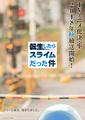 大ヒット小説が原作の秋アニメ「転生したらスライムだった件」、ティザービジュアル&PVを公開!