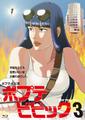 「ポプテピピック」、BD&DVD第3巻のジャケットが公開!