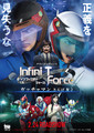 「劇場版Infini-T Force/ ガッチャマン さらば友よ」、斉藤壮馬&春名和道P登壇舞台挨拶の公式レポートが到着!