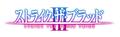 古城と雪菜が帰ってくる!! OVA「ストライク・ザ・ブラッドIII」、制作決定!!!