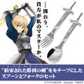 『劇場版「Fate/stay night[Heaven's Feel]」』より、「約束された勝利のスプーン&フォークセット」が発売決定!