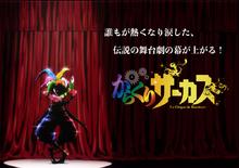 人気コミック「からくりサーカス」、TVアニメ化決定! 主人公・才賀勝役の声優オーディションも開催決定