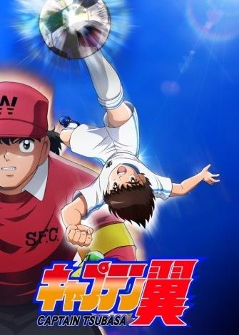 2018年4月よりTVアニメ放送開始となる「キャプテン翼」の放送局と一部の放送時間が決定