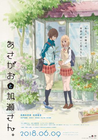 6月9日公開のアニメ映画「あさが...