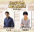 「TIGER & BUNNY」のタッグ再び! 桂 正和 × サンライズのオリジナルアニメ「DOUBLE DECKER! ダグ&キリル」始動!!
