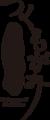 「つくもがみ貸します」がアニメ化決定!! 榎木淳弥、小松未可子、櫻井孝宏ら出演!「AnimeJapan2018」にてステージ開催決定!