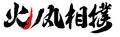 TVアニメ「火ノ丸相撲」、2018年10月放送開始決定! アニメーション制作はGONZO!