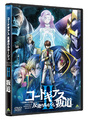 大ヒット公開中のアニメ映画「コードギアス 反逆のルルーシュ2 叛道」、BD&DVDが6月8日発売決定!