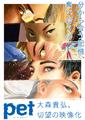 企画プロダクション・ツインエンジンが「どろろ」、「バビロン」、「ペット」、「ヴィンランド・サガ」の4作品のTVアニメ化を発表!