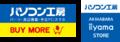 アキバ特価情報 Lite(2018年3月21日)