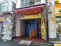 一時閉店中のラーメン屋「トマホークチョップ」、業態をうどん屋に変更して4月リニューアルOPEN!