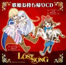 「LOST SONG」、初解禁のエンディング主題歌収録「歌姫お持ち帰りCD」をAnimeJapanにて配布決定!