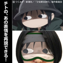 「少女終末旅行」より、チトのあの表情が再現できる「チト&ユーリ アイマスク」ほか新グッズ7種が登場!