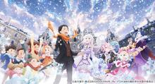 「Re:ゼロから始める異世界生活」OVA上映劇場決定!! AJにて発売される前売り券情報も公開!