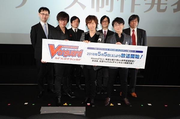 アニメ・TCG新シリーズが2018年5月に始動! 「カードファイト!! ヴァンガード」新シリーズ制作発表会レポート