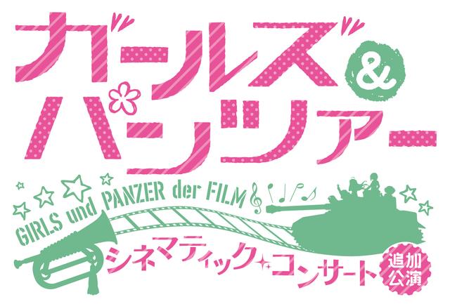 「ガールズ&パンツァー 劇場版 シネマティック・コンサート」、追加公演開催に先がけ新告知PVを公開!