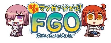 「Fate/Grand Order」、「ますますマンガで分かる!FGO」第33話を更新!