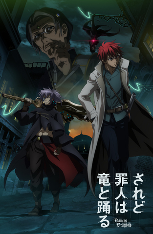 4月放送開始の「されど罪人は竜と踊る」、新キービジュアルが解禁!!