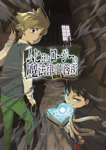 「ムヒョとロージーの魔法律相談事務所」TVアニメ化決定!! 2018年夏、BSスカパー!&アニマックスにて放送開始!