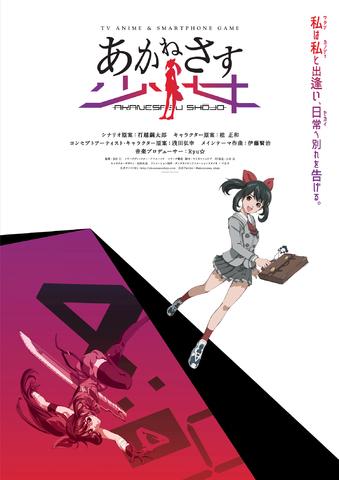 オリジナルTVアニメシリーズ & スマートフォンゲーム「あかねさす少女」、アニマックス開局20周年記念作品が制作決定!