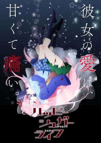 戦慄の純愛サイコホラー「ハッピーシュガーライフ」、TVアニメ7月放送決定! メインキャストには 花澤香菜、久野美咲、花守ゆみり