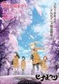 4月6日放送スタートのTVアニメ「ヒナまつり」、キービジュアル・CM映像を公開! 原作試し読み、WEBラジオ&コラボ情報も到着