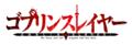 TVアニメ「ゴブリンスレイヤー」、第1弾PV&スタッフ情報を解禁! 原作者コメントも到着