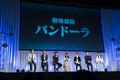 4月放送スタートのTVアニメ「重神機パンドーラ」、AnimeJapan 2018にて開催のSPステージ公式レポートが到着!