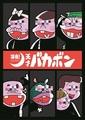 「天才バカボン」が深夜アニメになって2018年7月放送決定! パパ役に古田新太、バカボン役は入野自由