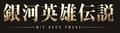 「銀河英雄伝説 Die Neue These」、宮野、鈴村、梅原、梶登壇のイベント開催決定!! BD&DVD第1巻、7月4日発売!